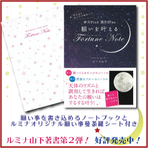 ルミナ初著書新月Pink満月Blue願いを叶えるFortuneNote発売