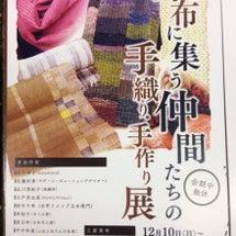 手織り工房楽布Vol…