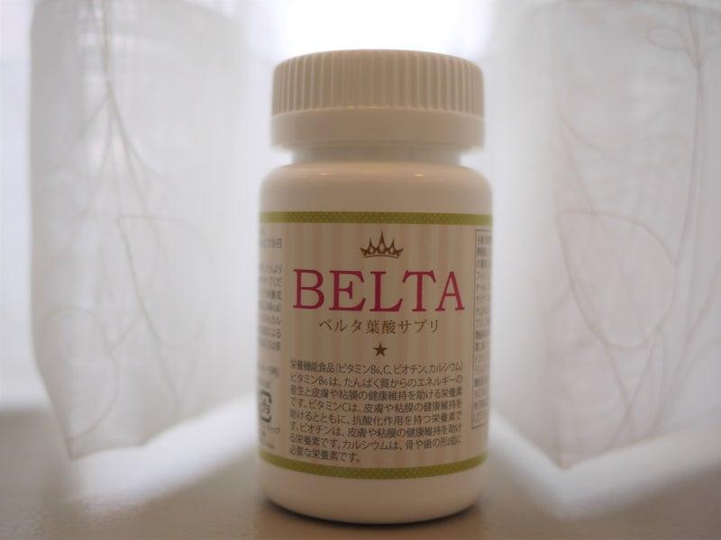 葉酸 サプリ ベルタ
