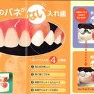 ひろかみ歯科医院の人気ホテツをご紹介します!!の記事より