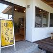 兵庫県のパン工房ゆっ…