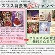 『クリスマス背景布G…