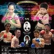 ボクシング試合★ゲス…
