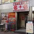 馬さん餃子酒場(神保…