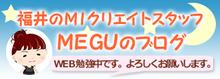 福井のMIクリエイトスタッフMEGUのブログ