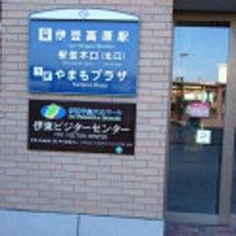 埼玉から電車で東伊豆…