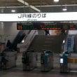 【JR岐阜駅】から【…