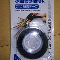 なんと!!電線の絶縁、水道管の補修に使える自己融着テープをダイソーで発見!!の記事に添付されている画像