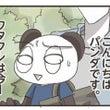 2017 夏休み 牛…