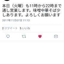 【Twitter限定…