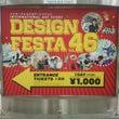 デザインフェスタ46…