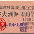 内子駅発行 自由席特…
