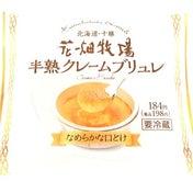 【ファミマ】花畑牧場☆半熟クレームブリュレ