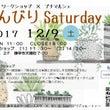 【イベント】12/9…