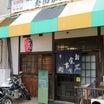 万引き家族を観ました。和食・中華料理 だいかん 甲子園口