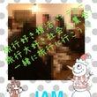 11/12(日)旅行…