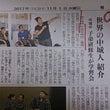 沖縄2紙の怪