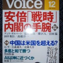 『voice』に書評…