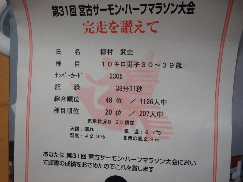 2017-11-12_宮古サーモン