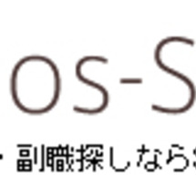 お仕事紹介サイト「S…