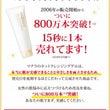 100円キャンペーン…