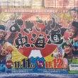 よさこい東海道…富士…