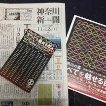 神奈川の書  神奈川…