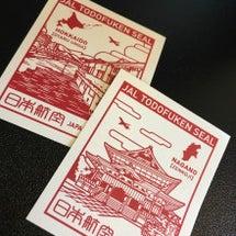 北海道と長野 GET