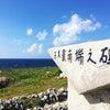 日本最南端波照間島へ♪の画像