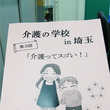 介護の学校 in 埼…