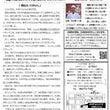 大木戸通信No.98…