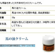 福岡馬油石鹸の馬油ク…