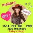 MALIANI☆明日…