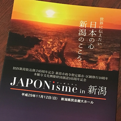 新潟を世界への記事に添付されている画像