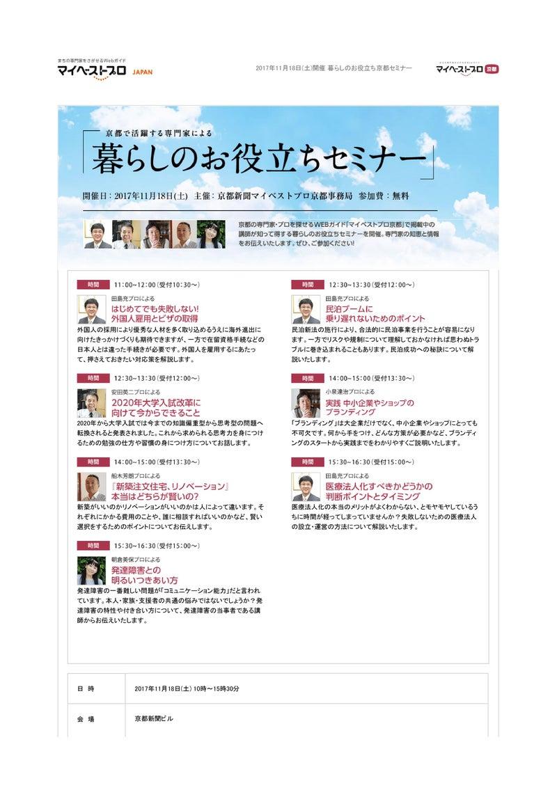 京都で活躍する専門家による「暮らしのお役立ちセミナー」京都新聞マイベストプロ京都事務局 主催