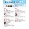 京都で活躍する専門家による 「暮らしのお役立ちセミナー」 京都新聞マイベストプロ京都事務局 主催の画像