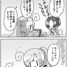 【日常】[4コマ]☆…