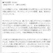 ★急騰候補株が高値更…