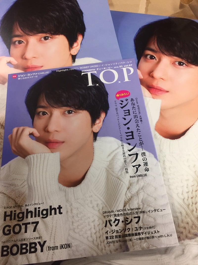 11月16日発売「韓流T.O.P」vol.5...