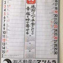 11月のカレンダー&…