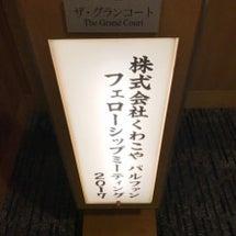 株式会社くわこや〜人…
