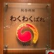 阪神百貨店 わくわく…