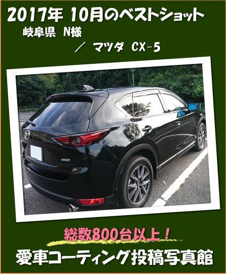 マツダ/CX-5を洗車し人気のコーティングでカーケアし、鏡のような車のボディに!ベストショット