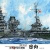 12月新製品1/350日本海軍航空戦艦 日向の画像