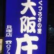 大阪 庄や 貝塚店