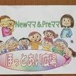 大阪市中央区子ども子…