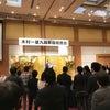 木村一基九段昇段祝賀会にお邪魔しました。の画像