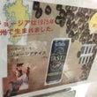 【京都旅報告①】写メ…