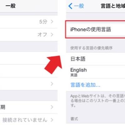 iPhoneの言語設定を英語にしてる人見ると何故か笑っちゃうの記事に添付されている画像