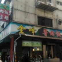 金峰魯肉飯で食べまし…